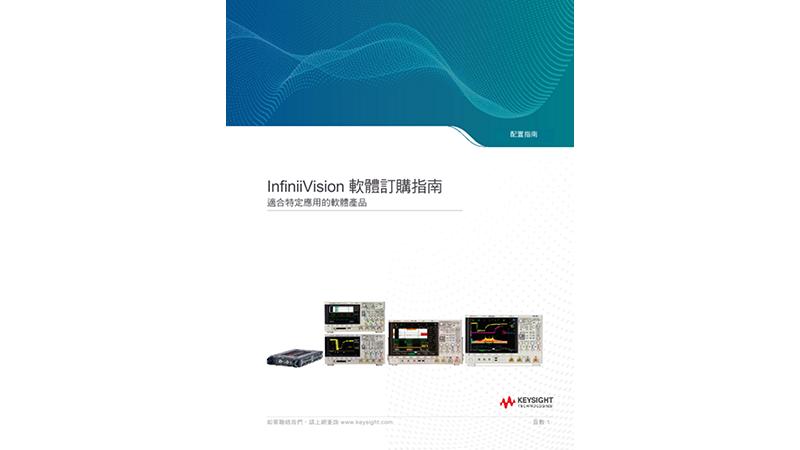 InfiniiVision 軟體訂購指南
