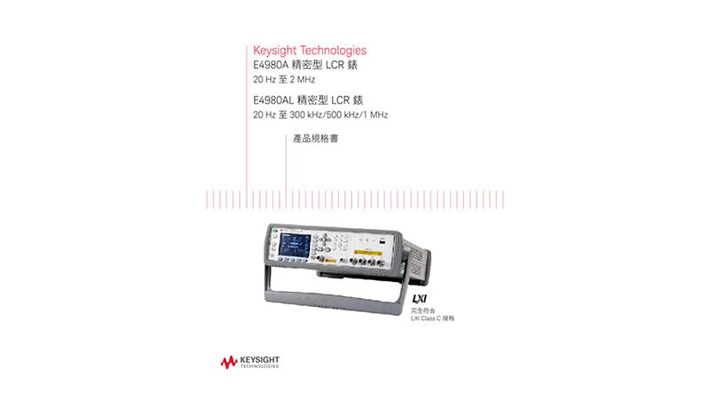 E4980A Precision LCR Meter 20 Hz to 2 MHz, E4980AL Precision LCR Meter 20 Hz to 300 kHz/500 kHz/1 MHz