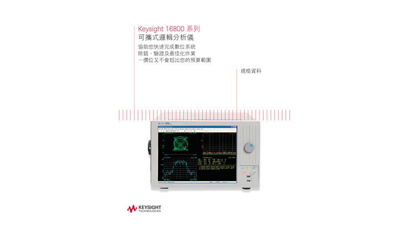 Keysight 16800 Series Portable Logic Analyzers