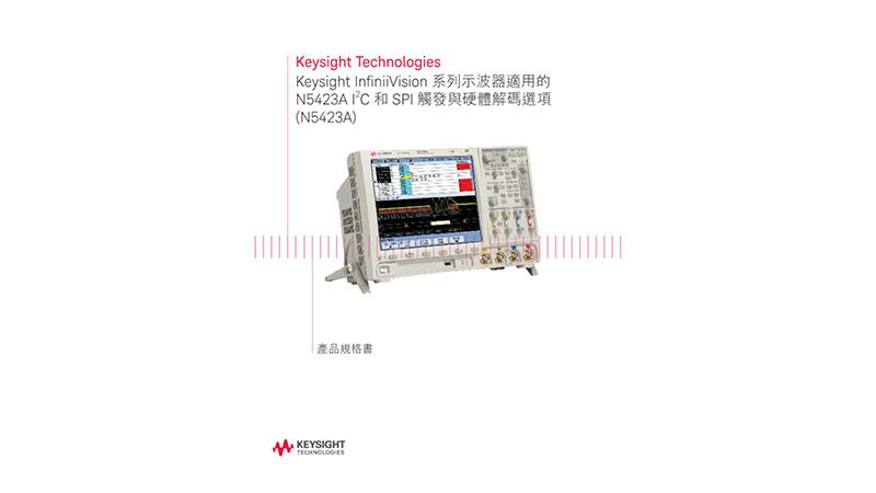 系列示波器適用的I2C 和SPI 觸發與硬體解碼選項 - 產品規格書