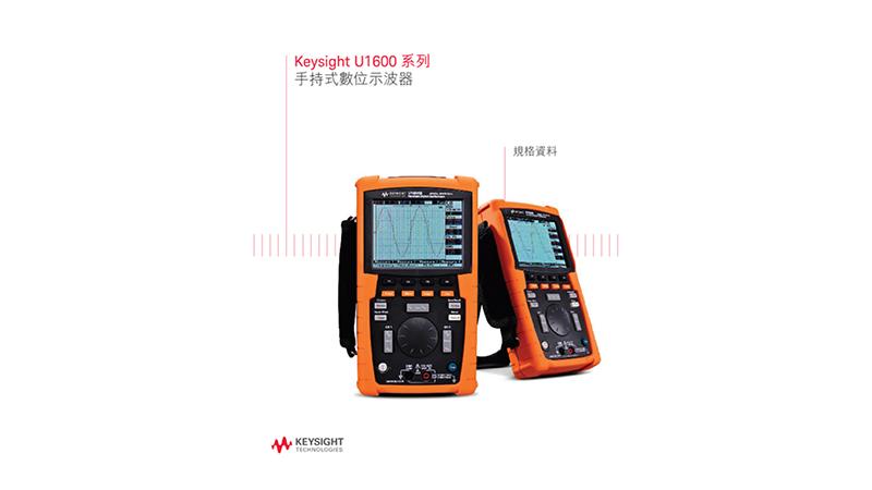 Keysight U1600 系列 手持式數位示波器