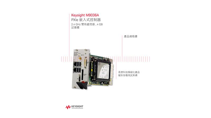 PXIe 嵌入式控制器2.4 GHz 雙核處理器, 4 GB記憶體 - 產品規格書