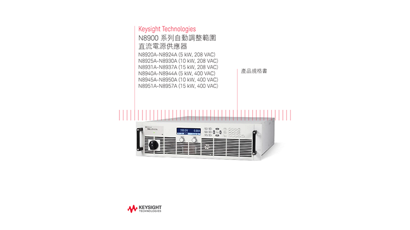 N8900 Series Autoranging System DC Power Supplies