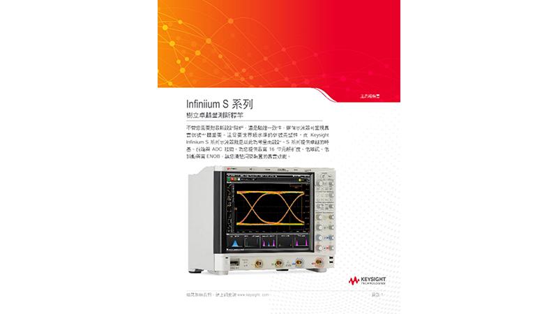 Keysight Infiniium S 系列高解析度示波器