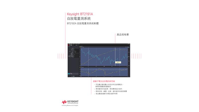 BT2191A Self-Discharge Measurement System