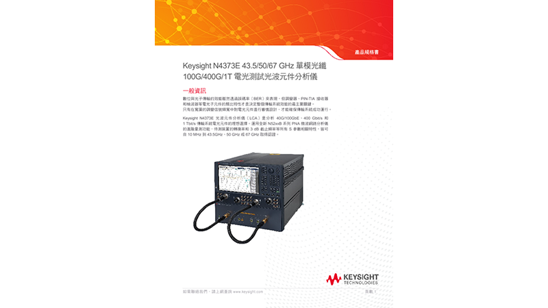 N4373E 43.5/50/67 GHz Single-Mode Lightwave Component Analyzer for 40/100G Electro-Optical Test