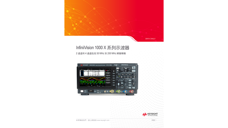 InfiniiVision 1000 X 系列示波器