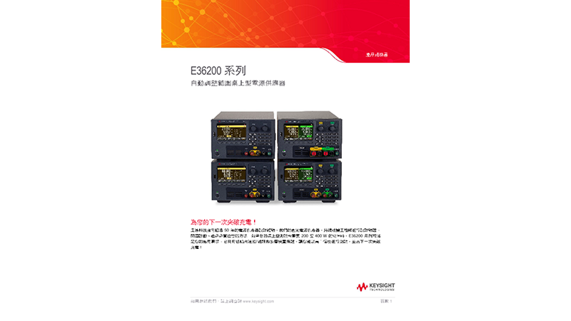 E36200 Series Autoranging Bench Power Supply