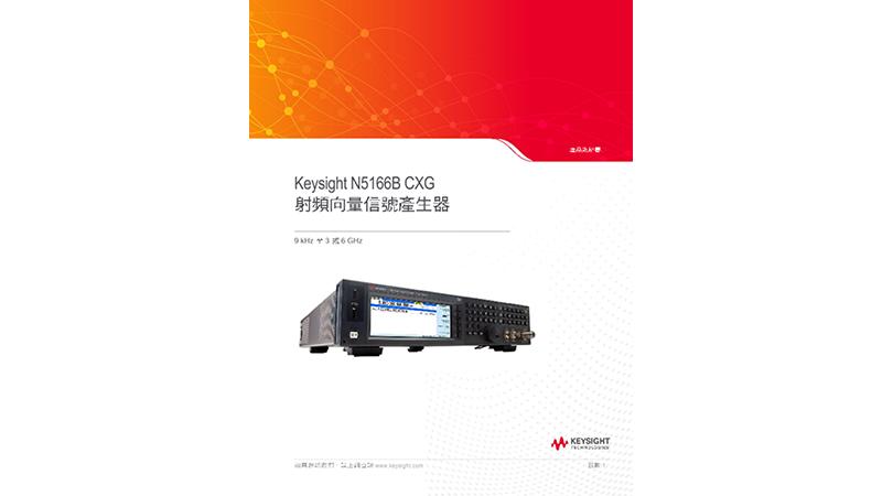 N5166B CXG 射頻向量信號產生器