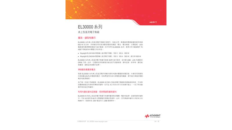 EL30000 系列