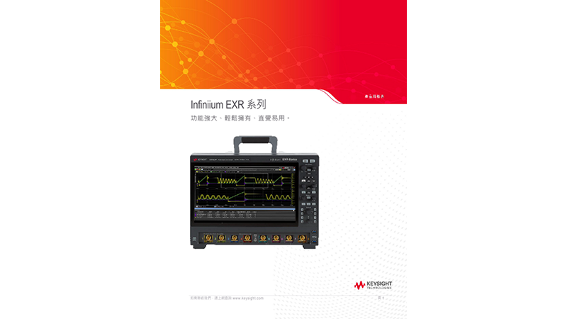 Infiniium EXR 系列 - 功能強大、 輕鬆擁有、 直覺易用。