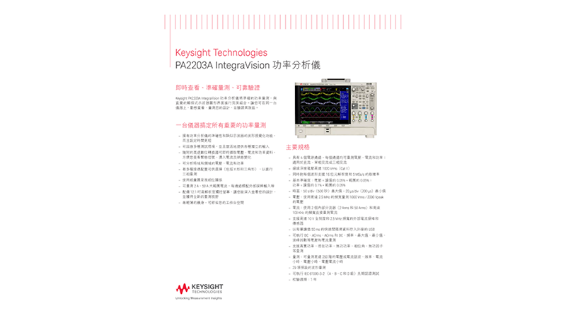 Keysight IntegraVision Power Analyzer PA2203A