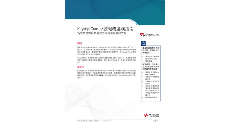 KeysightCare Solution 選購指南