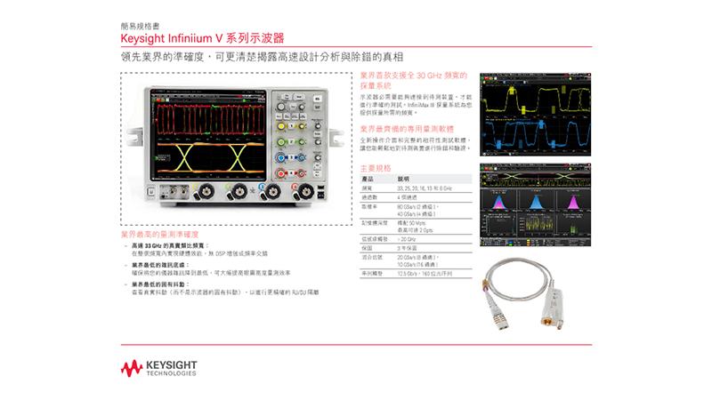 Infiniium V-Series Oscilloscopes