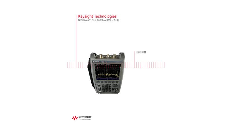 N9912A 4/6 GHz FieldFox射頻分析儀 - 技術總覽